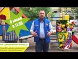 6 июля в 11:00 открытие новой детской площадки по адресу: наб. Адмиралтейского канала, д.7