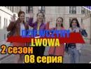 Дивчата з Львова  2 сезон 08 серия