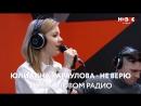 Юлианна Караулова - Не верю live @ Новое Радио