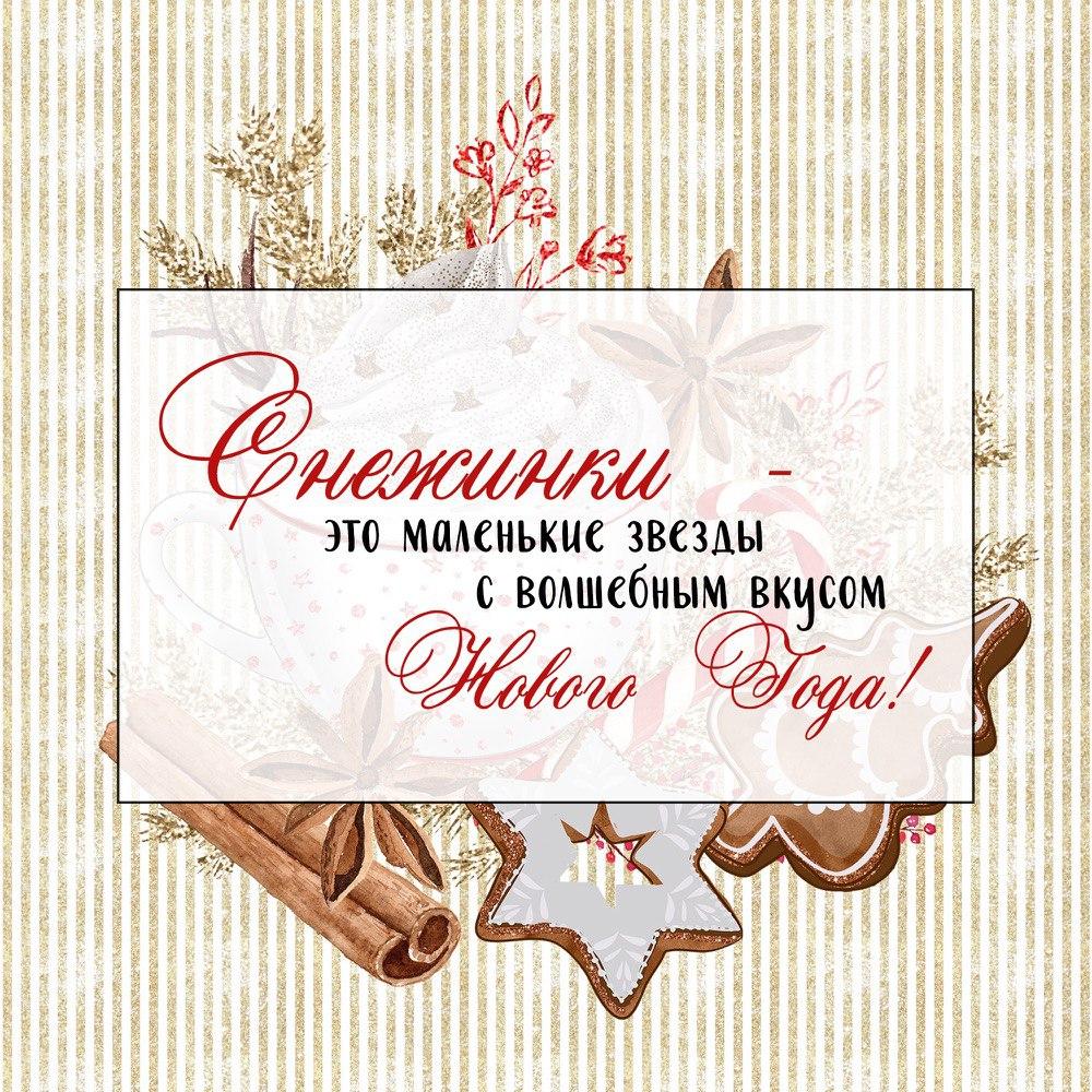 Новогодние поздравления для открыток скрапбукинг
