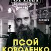 Псой Короленко | 19 Октября | OPERA