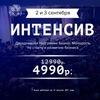 Интенсив 36 | Бизнес Молодость Краснодар