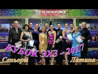 Зеленогорск Кубок ЭХЗ 2017 Сеньоры Ла
