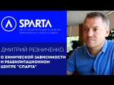 Дмитрий Резниченко о реабилитационном центре «Спарта» и проблеме химической зависимости.
