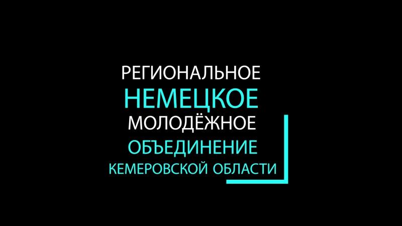 Региональное немецкое молодежное объединение Кемервоской области