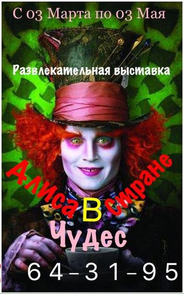 ☝Всем Алисам ВХОД БЕСПЛАТНЫЙ☝Впервые⏱C 03 марта по 03 мая ⏱🎩Развл