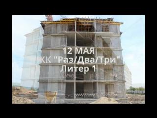 Темпы строительства ЖК Раз_Два_Три