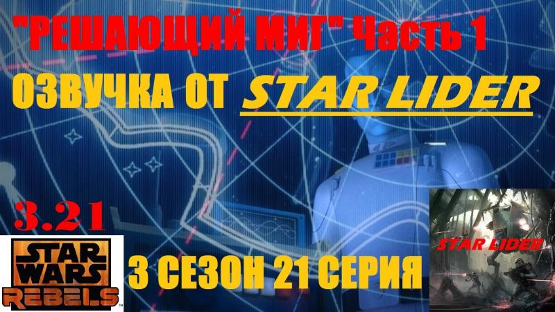 Звёздные Войны: Повстанцы 3 сезон 21 серия в озвучке от STAR LIDER