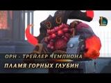Орн, Пламя Горных Глубин | League of Legends: трейлер чемпиона
