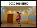 Элджей Feduk - Розовое вино | @maks_karakulin dancing