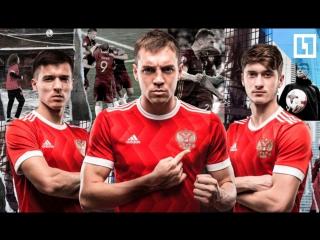 Новая форма футбольной сборной России