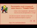 "Словарь с примерами от ""Vocab à Vous"" Paquet 2"