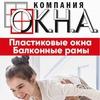 Компания ОК.Н.А. | Пластиковые окна Казань