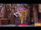 Уральские Пельмени Вячеслав Мясников- Воспоминания (Песня про детство)