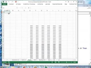 Microsoft Excel 2013-2010. Углубленное программирование на VBA - 1-2