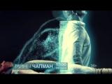 Тайны Чапман 28 июня на РЕН ТВ