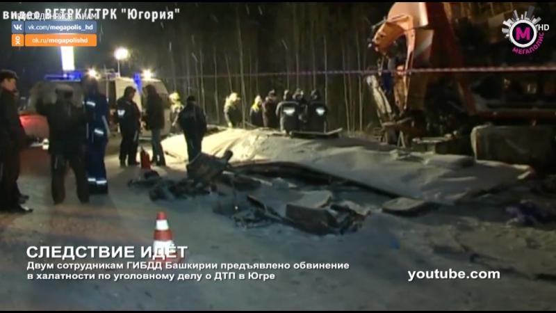 Мегаполис - Новые обвиняемые - Нефтеюганск