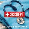 """Медицинский центр """"Эксперт"""""""