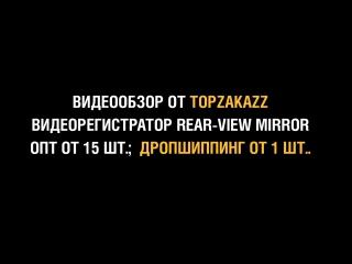 Зеркало-видеорегистратор rear-view mirror