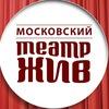 Театр ЖИВ