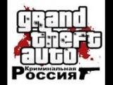 Как скачать Гта Криминальная Россия