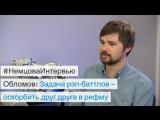 Вася Обломов в Немцова.Интервью