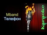 MBAND - Телефон ( караоке )