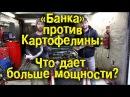Банка против картофелины - что даст больше мощности BMIRussian