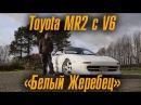 Toyota MR2 с V6 Белый Жеребец BMIRussian