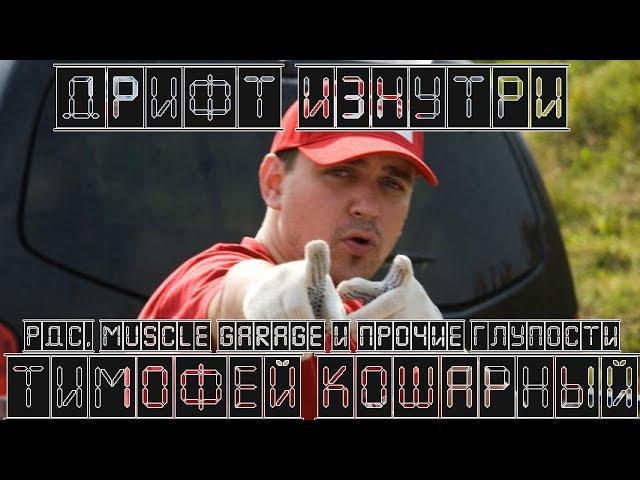 Дрифт Изнутри S02E03A Тимофей Кошарный: РДС, Muscle Garage, и прочие глупости.