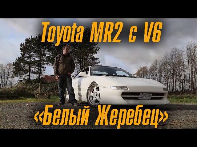 Toyota MR2 с V6. Белый Жеребец [BMIRussian]