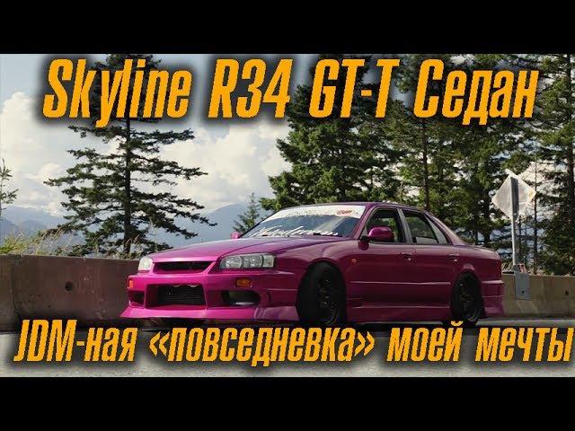 Nissan Skyline R34 GT-T Седан - повседневная JDM-ка моей мечты [BMIRussian]