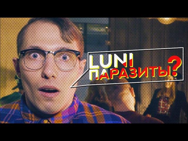 LUNI - Паразиты (Премьера клипа, 2017)