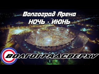 Волгоградсверху - Волгоград Арена (Ночь 1 июня 2017) # Аэросъёмка Волгоград