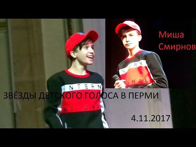 Миша Смирнов Пермь Интерактив с залом Эксклюзив