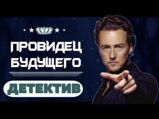 Провидец будущего (2016) Детективы русские новинки, Фильмы про криминал 2016