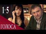 Голоса (1, 2, 3, 4, 5 серии) детектив, сериал, фильм