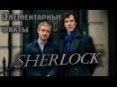 Шерлок / Sherlock 10 Элементарных Фактов