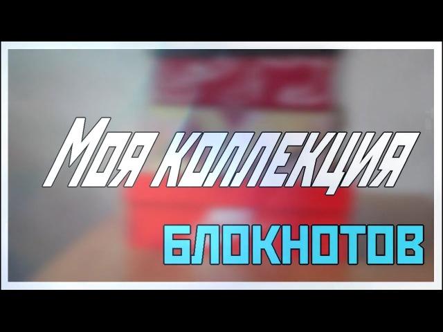 МОЯ КОЛЛЕКЦИЯ БЛОКНТОВ/УЛЬЯНА КОХМА©