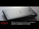 МУЗЫКАЛЬНЫЙ УБИЙЦА! Обзор японского 2-SIM Hi-Res смартфона ONKYO GRANBEAT DP-CMX1