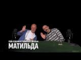 Дмитрий Пучков и Клим Жуков про художественный фильм