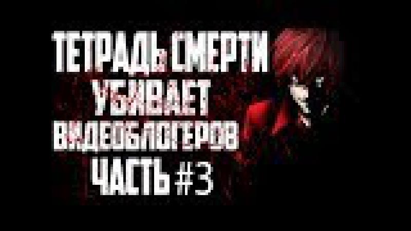 ТЕТРАДЬ СМЕРТИ УБИВАЕТ БЛОГЕРОВ 3