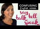 Confusing English Verbs: SAY   TELL   TALK   SPEAK