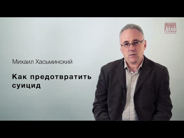 Как предотвратить суицид Михаил Хасьминский