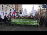 ЯБЛОКО на марше памяти Бориса Немцова