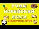 УЧИМ КОРЕЙСКИЙ ЯЗЫК | PRACTICE 13 | 음식 - Еда