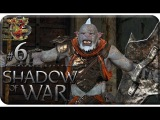 Middle-Earth Shadow of War#6 - Врата предателя (Прохождение на русском(Без комментариев))