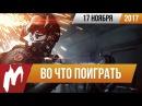 🎮Во что поиграть на этой неделе 17 ноября Star Wars Battlefront 2 LEGO Marvel Super Heroes 2