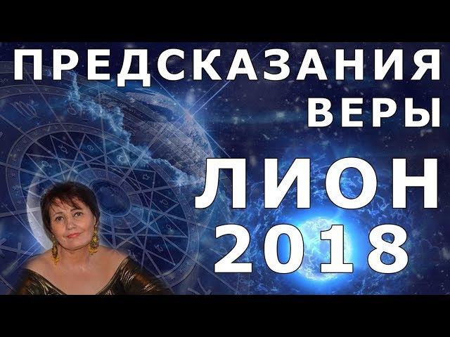 Предсказания Веры Лион на 2018 год