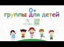 Школа танцев «Станция Свободы» — Танцы для детей.